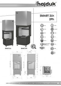 Smart 2Lh
